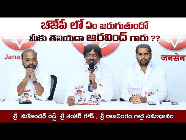JanaSena Party Telangana Leaders Answer to BJP MP Aravind Comments   Pawan Kalyan
