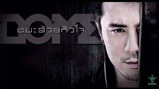 ชนะด้วยหัวใจ-โดม ปกรณ์ ลัม New Single 2014 I Official MV I DOME PAKORN LAM