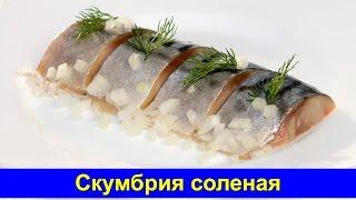 Скумбрия соленая в домашних условиях - Простой рецепт - Быстро и вкусно - Про вкусняшки
