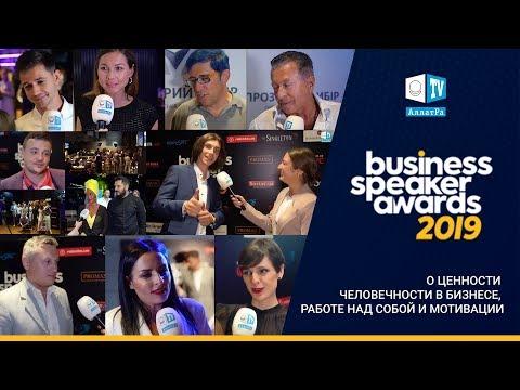 Business Speaker Awards