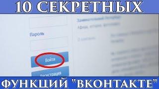 """10 СЕКРЕТНЫХ ФУНКЦИЙ САЙТА """"ВКОНТАКТЕ"""" (ВК)"""