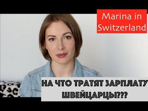Кому в Швейцарии жить хорошо или на что уходит зарплата в Швейцарии