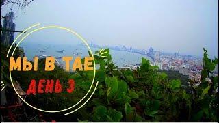 Таиланд/День 3/Обзорная экскурсия по городу Паттайя