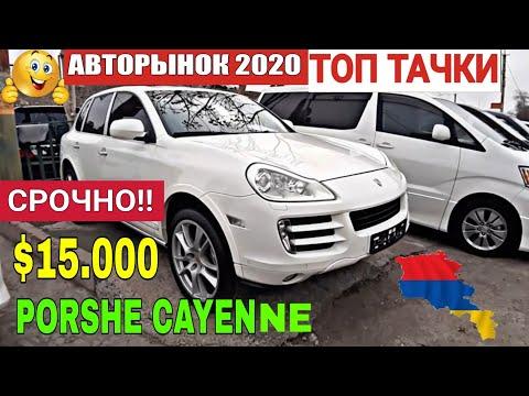 🎪 Авторынок в Армении 2020, По Многочисленным Запросам.