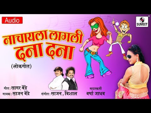 Nachaya Lagli Dana Dana - Marathi Lokgeet - Sumeet Music