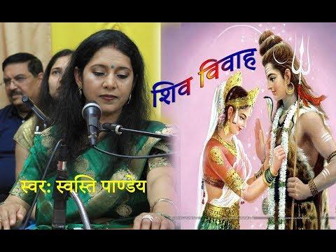 Bhojpuri USA Shiv Vivah Song| Gai Ke Gobar | Swasti Pandey | शिव विवाह गीत