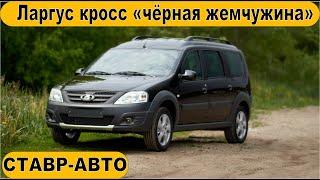 АВТОКРЕДИТ. Новый Ларгус Кросс. Когда покупка авто в кредит ДОСТАВЛЯЕТ РАДОСТЬ! Ставр Авто Тольятти.