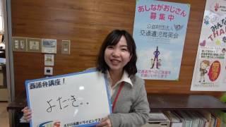 九州合宿免許 人気の方言 西諸弁講座  宮崎 美人 thumbnail
