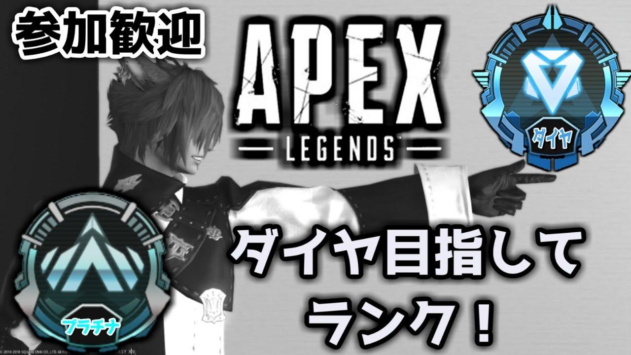 ダイヤ apex