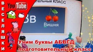 Учим буквы АБВГД со свинкой Пеппой в подготовительном классе - обучающее видео для детей 1-я серия
