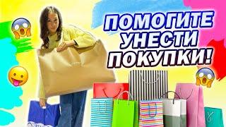 БЕГАЕМ по магазинам Покупаю подарки по пунктам Вкусняшки Рандом Косметика Уютное
