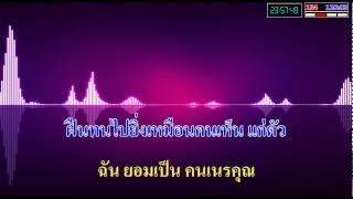 คนเนรคุณ พงษ์พัฒน์ วชิรบรรจง MIDI THAI KARAOKE HD