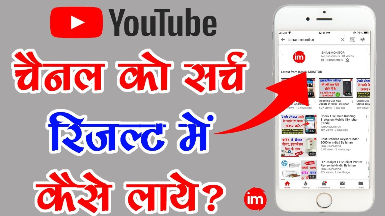 Download How to make my YouTube channel searchable? | By Ishan [Hindi]