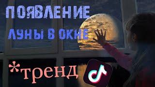 Как сделать эффект появления луны в окне на андроид в тик токе (новый тренд)