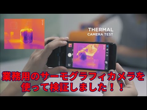 coolingstyle サーモグラフィ映像