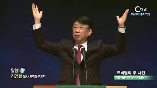 포항동부교회 김영걸 목사  - 르비딤의 두 사건