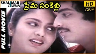 Prema Sankellu Telugu Full Length Movie || Naresh, Shyamala Gowri || Shalimarcinema
