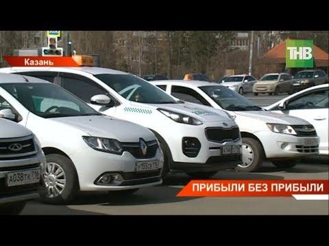 Таксисты Казани ждут клиентов часами и подумывают сменить работу 😷 ТНВ