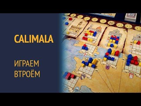 Calimala — Играем втроём