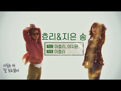 [Full Ver.] Finally the 'Hyori x Jieun Song' is complete(!) ♪ Hyori's B&B Ep 13