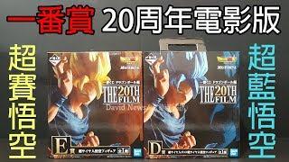 【一番賞】七龍珠超 20周年電影版  超級賽亞人、超級賽亞人Blue悟空~