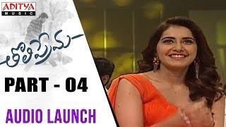 Tholi Prema Audio Launch Part 04 || Tholi Prema Movie || Varun Tej, Raashi Khanna | SS Thaman