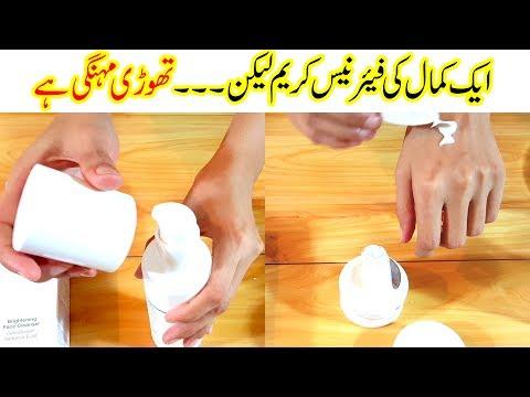 A Whitening Cream or Fairness? Janssen Cosmetics Beauty Cream & Cleanser Review in Urdu Hindi