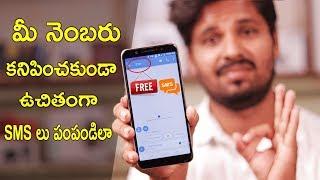 మీ నెంబరు కనిపించకుండా FREE గా SMS లు పంపండిలా ! send free sms without number in telugu