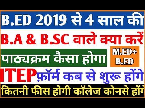 B.Ed 2019 से चार साल की / Integrated Teacher Education Programme (ITEP)  2019/ 4 Year ITEP B.Ed 2019