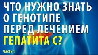 Что нужно знать о генотипе перед лечением гепатита С? Часть 1
