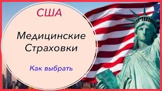 Медицина в США/Дорого или доступно/Медицинские страховки/Другая Америка(часть 3)