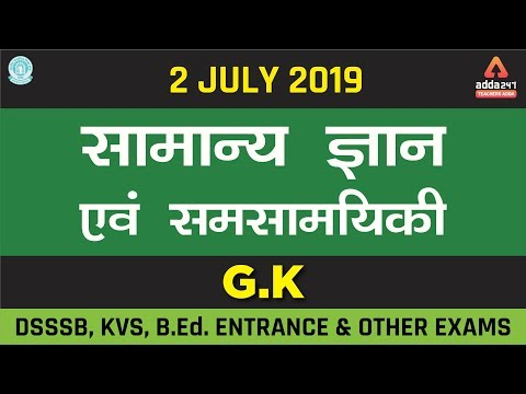 GK & Current News | 2nd July | TGT, PGT DSSSB KVS, B.Ed Entrance And Other Exams