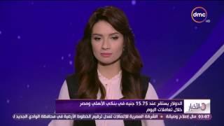 الأخبار - الدولار يستقر عند 15.75 جنيه في بنكي الأهلي ومصر خلال تعاملات اليوم