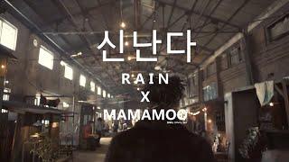 SSAK3비룡RAIN—신난다 (Feat. 마마무 MAMAMOO) Dance ver '비'공식 MV