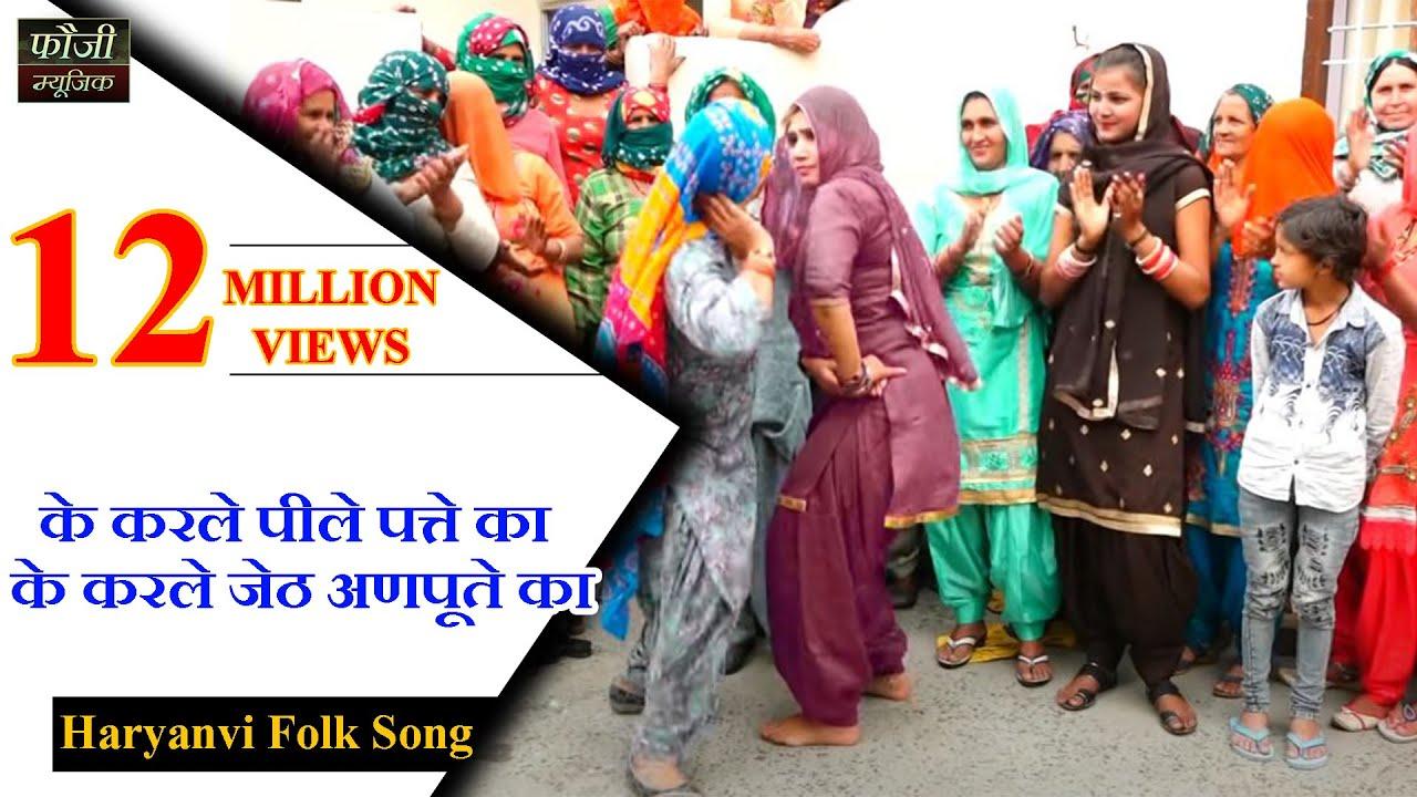 Download 210 - के करले पीले पत्ते का के करले जेठ अणपूते का    nili meri angiya    haryanvi folk song