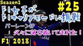 【F1 2018】#25 トロロッソホンダでキャリアモード2年目 バーレーンGP