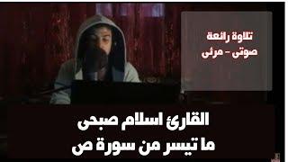 القارئ اسلام صبحى ما تيسر من سورة ص | اسمع بقلبك