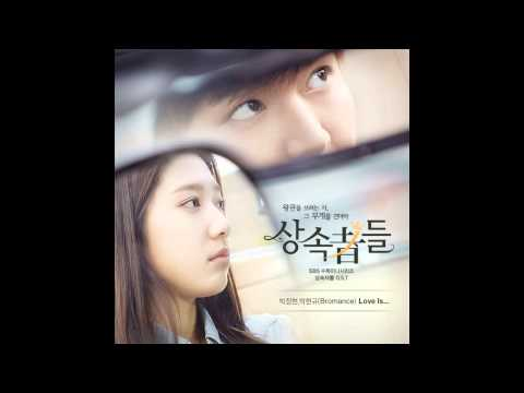 박장현 (Park Jang Hyeon) & 박현규 (Park Hyeon Gyu) [Bromance] - Love Is... [The Heirs OST Part 2]