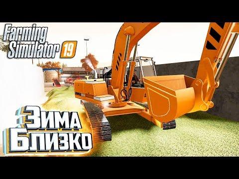 ЭКСКАВАТОР И СИЛОС - #4 - Farming Simulator 19