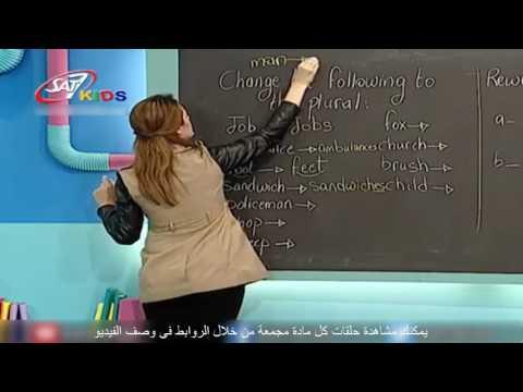 تعليم اللغة الانجليزية للاطفال م ( Plural Form  ) المستوى 3 الحلقة 20 | Education for Children