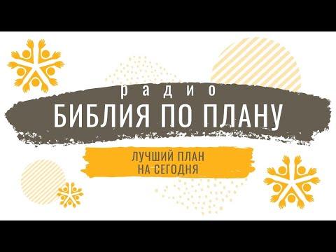 Христианское радио - БИБЛИЯ ПО ПЛАНУ