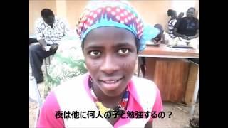 スクール・フォー・アフリカ 夜でも勉強できるように(ブルキナファソ)/日本ユニセフ協会