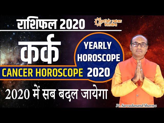 Kark Rashifal 2020| कर्क राशि-कैसा रहेगा आप के लिए 2020 | Cancer  Horoscope 2020 | राशिफल 2020