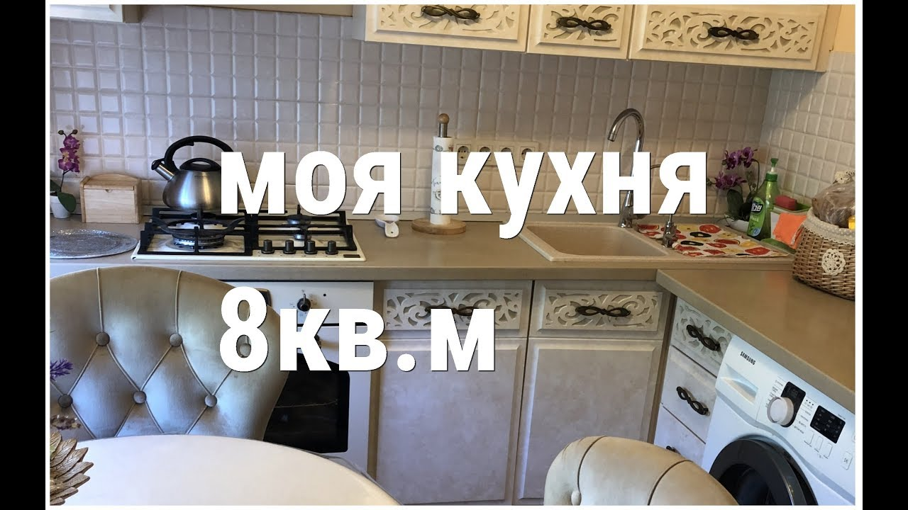 ОБЗОР КУХНИ 8 КВ.МЕТРОВ/ЛАЙФ ХАКИ ХОЗЯЙКАМ/МОЯ ТЕХНИКА/ЦЕНА СТУЛЬЕВ