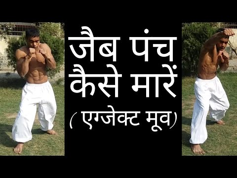 How to throw perfect Jab Punch...In Hindi...(1)