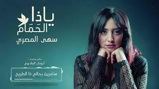 سهى المصري | يا ذا الحمام - جلسات 2019 ( حصريآ )