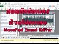โปรแกรมตัดต่อเพลง WavePad Sound Editor ตัดต่อเพลงง่ายๆ แค่ไม่กี่คลิก