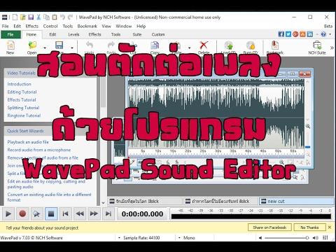 Nch wavepad sound editor 7 06 + crack | Wavepad Sound Editor Crack