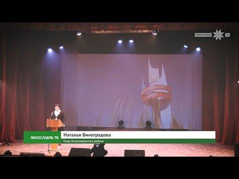 В День района в Лихославле чествовали лучших из лучших