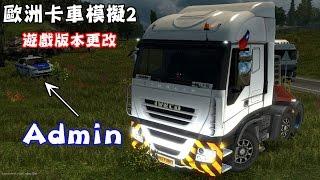 Euro Truck Simulator 2 版本更改教學